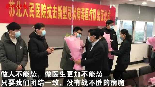 扬州第二批29名医护人员出征湖北