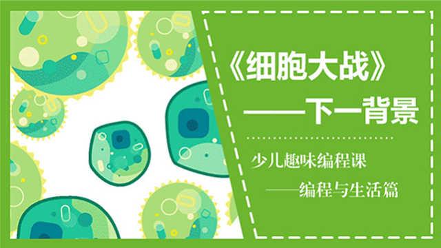 抗疫爱心编程课:细胞大战(上)