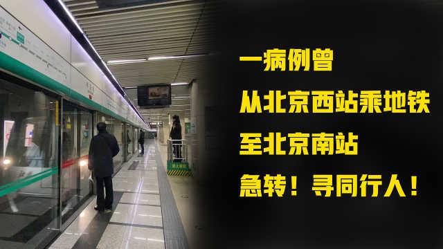 寻同行者!一病例曾地铁至北京南站