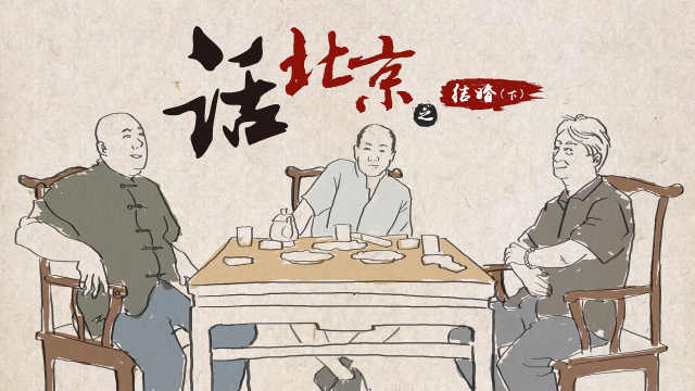 《话北京》之结婚(下)