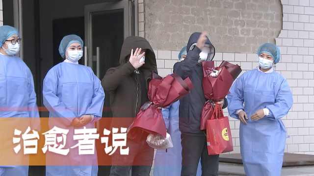黑龙江2例确诊患者出院:盼都能康复