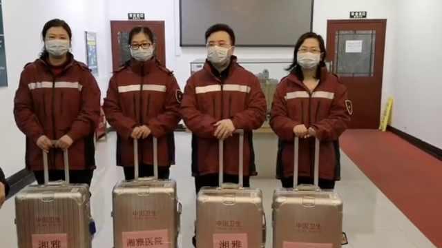院长带队,湘雅医院专家组驰援武汉