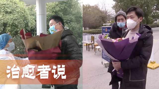 湖北两例患者出院:给医院捐物资