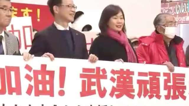 日本城市组织募捐:为武汉传递力量