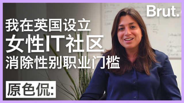 她设立女性IT社区消除性别职业门槛
