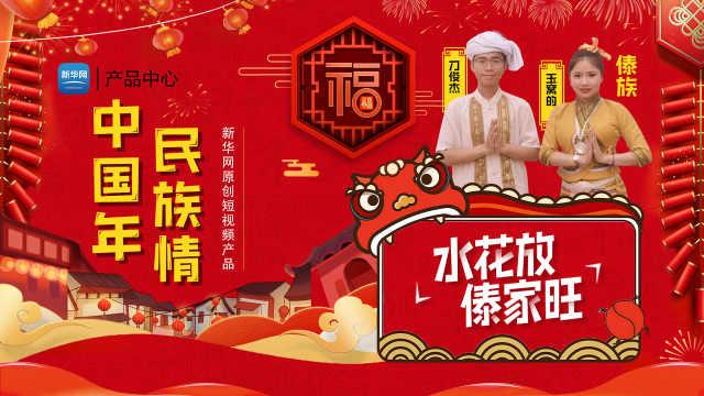 《中國年·民族情》第十七期傣族