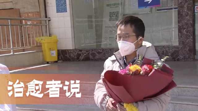 云南2名治愈者出院,哽咽致谢医护