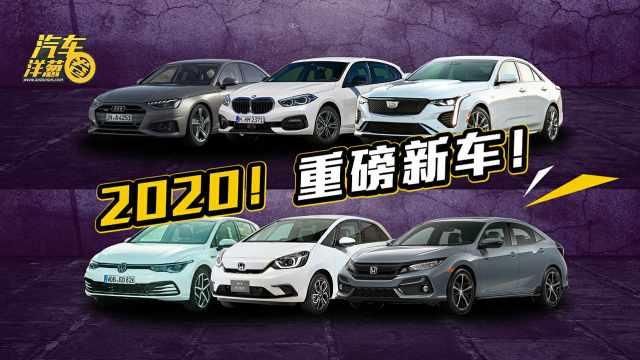 2020年这6台新车值得期待!