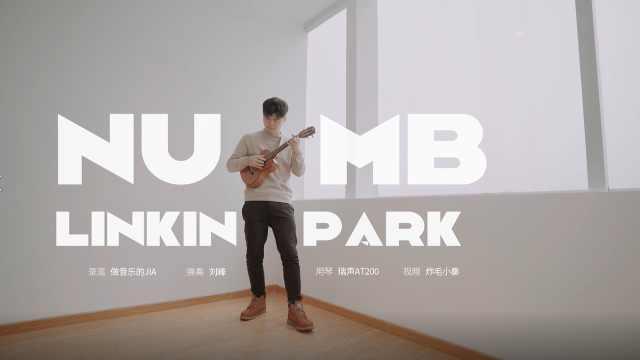 超燃《Numb》林肯公园尤克里里指弹