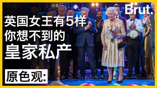 英国女王有5样你想不到的皇家私产