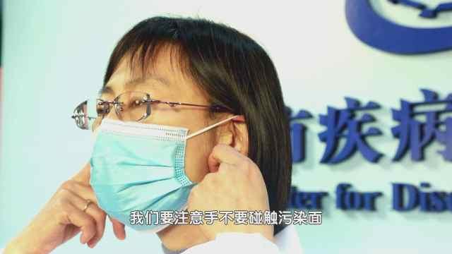 北京疾控中心提醒您科学佩戴口罩