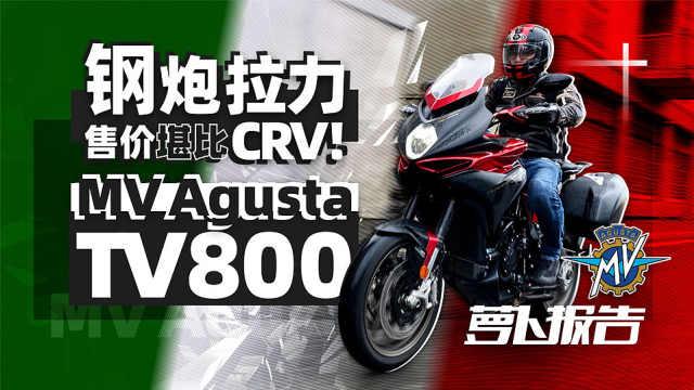 摩旅利器-MV Agusta TV800初体验