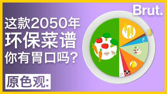 这款2050年环保菜谱,你有胃口吗?