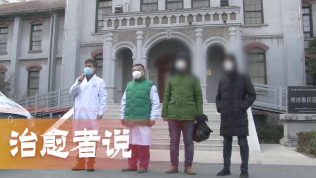 河南2名患者出院:不可怕,相信医护