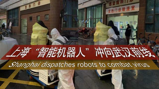 """上海""""智能机器人""""冲向武汉前线"""