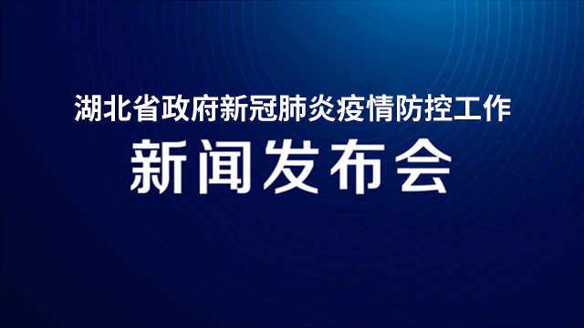 直播:湖北省疫情防控新闻发布会