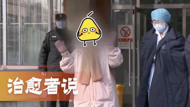 沈阳首位治愈者出院:曾赴武汉旅游