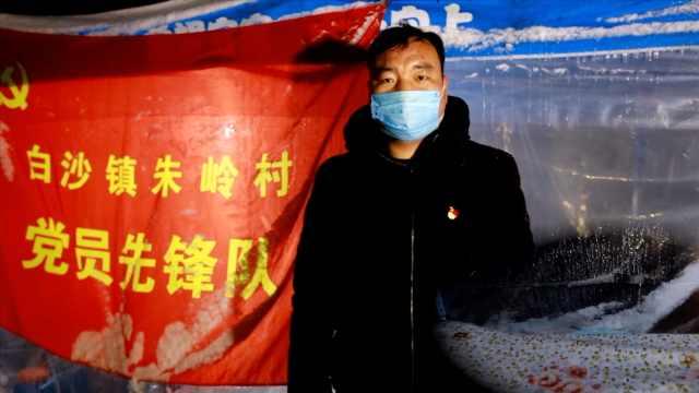 河南农村干部硬核防疫:床旁满是雪