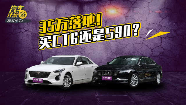 凯迪拉克CT6和沃尔沃S90选哪台?