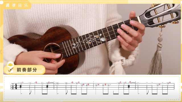 《万古生香》尤克里里弹唱教学