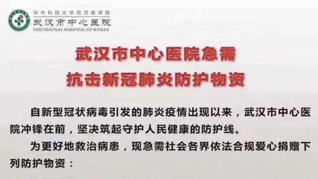 李文亮所在眼科副主任感染新冠肺炎