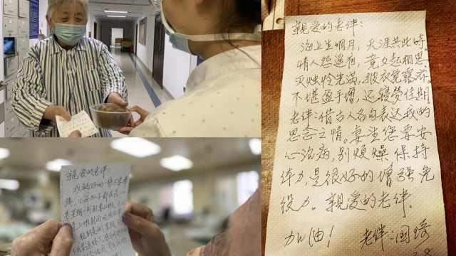 最美爱情!奶奶每天给ICU老伴写情书