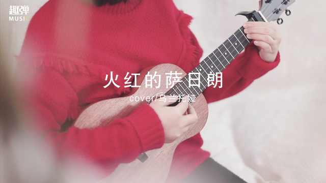 《火红的萨日朗》尤克里里弹唱