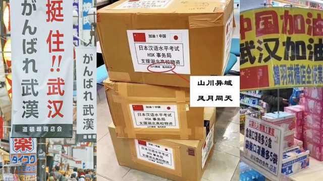 共同抗击疫情!日本表现一再暖心