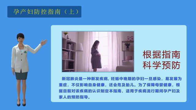 肺炎期间孕产妇防控指南(上篇)