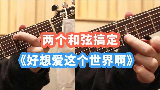 《好想爱这个世界啊》吉他弹唱教学