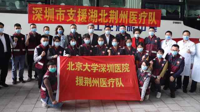 深圳再派医护人员支援湖北