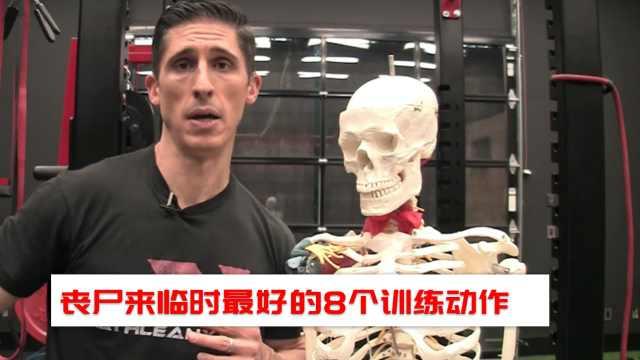 脑洞:丧尸来临时的8个训练动作