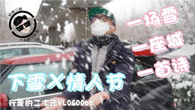 疫情之下的情人节,雪后的北京城