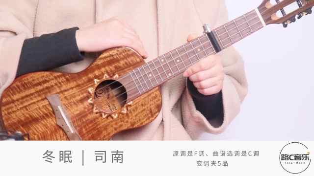 《冬眠》司南,尤克里里弹唱教学