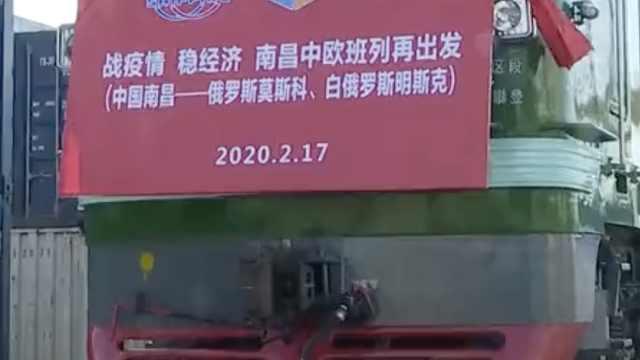 南昌中欧班列恢复常态运行