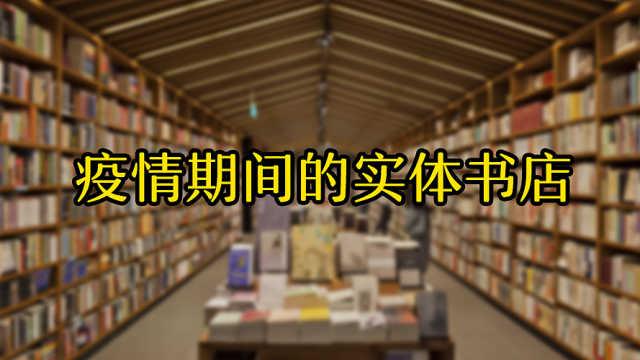 疫情下的单向街书店:1天卖15本书