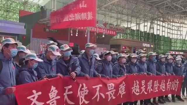 山东省第十二批援助湖北医疗队出征