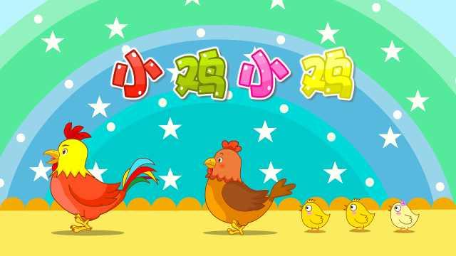 贝乐虎经典儿歌《小鸡小鸡》