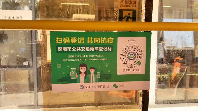 深圳公交24日恢复营运秩序