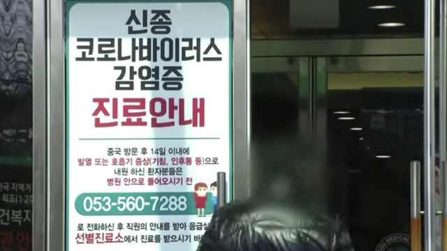 韩国将疫情预警上调至最高级别