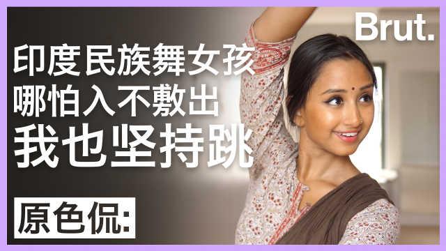 印度女孩:入不敷出我也坚持跳舞