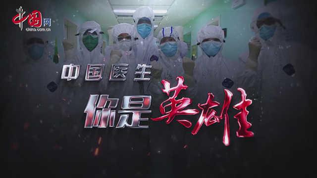 《中国医生,你是英雄》参战5