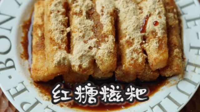 吃火锅必点的红糖糍粑,教你在家做