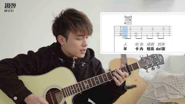 《处处吻》吉他弹唱教学