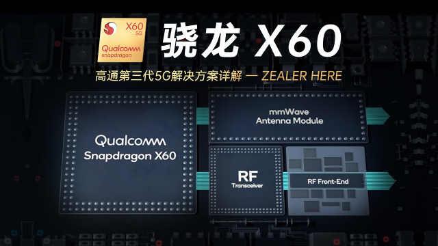 高通第三代 5G 基带骁龙 X60 详解