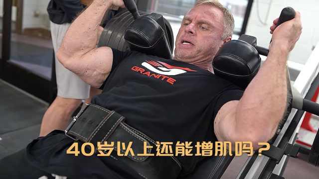 40岁以上还能增肌吗?