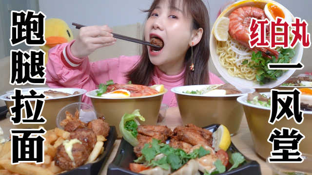 密子君·5碗日式拉面,大口嗦才幸福