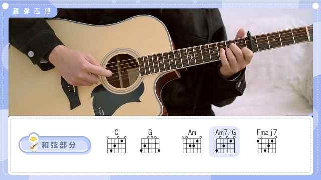 沈以诚《椿》吉他弹唱教学