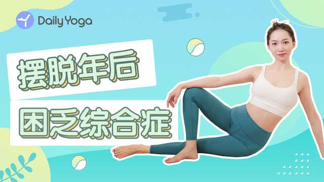 清晨唤醒瑜伽告别犯困、疲乏和慵懒