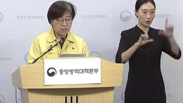韩国近七成新冠肺炎病例属集体感染